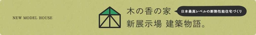 木の香の家 新展示場建築物語